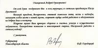 Пасхальное поздравление Губернатора Городецкого