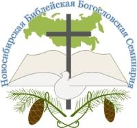 Новосибирская Библейская Богословская Семинария