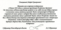 Рождественское поздравление от губернатора Травникова А.А.