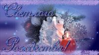 Рождество - это день поклонения Царю царей!